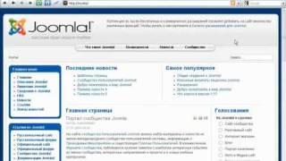 Видео книга «Уроки Joomla! 1.5.x»  Урок 01