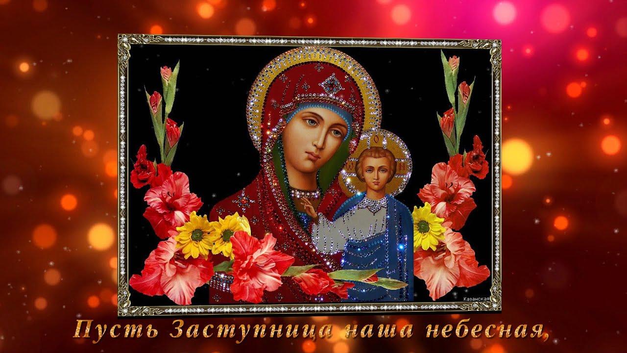 Поздравление с праздником с рождеством пресвятой богородицы