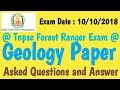 Tnpsc Forest Ranger Exam 2018 (Geology Paper) Full Asked Questions and Answer || 11/10/2018