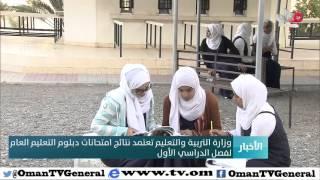 وزارة التربية والتعليم تعتمد نتائج امتحانات دبلوم التعليم العام للفصل الدراسي الأول