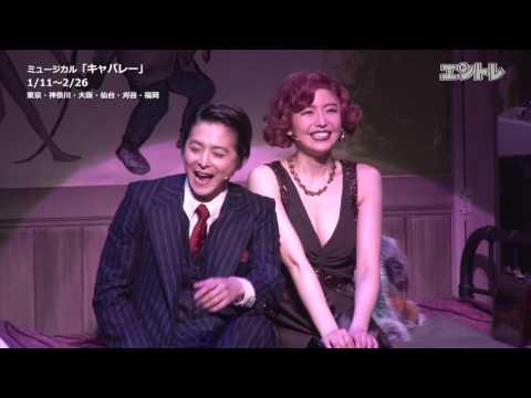 長澤まさみが主演、松尾スズキが演出するミュージカル「キャバレー」が1月11日から開幕する。 世界中で繰り返し上演され続けている傑作ミ...