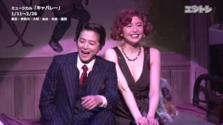 長澤まさみが主演、松尾スズキが演出するミュージカル「キャバレー」が1...
