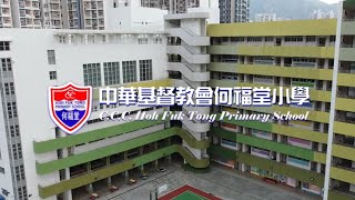 Publication Date: 2020-08-24 | Video Title: 中華基督教會何福堂小學 - 校園介紹短片