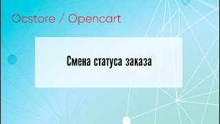 🛑 Смена статуса заказа в Ocstore и Opencart ➪ Видео Уроки ➪ #opencart #osctore #первосайт