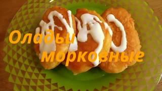 Pancakes with carrots recipe . МОРКОВНЫЕ КОТЛЕТЫ / ОЛАДЬИ. Пошаговый рецепт.Видео приготовление.