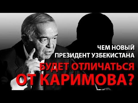 Чем новый президент Узбекистана будет отличаться от Каримова?