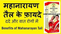 महानारायण तेल के फ़ायदे | Mahanarayan Tel Ke Fayde | Mahanarayan Oil Benefits
