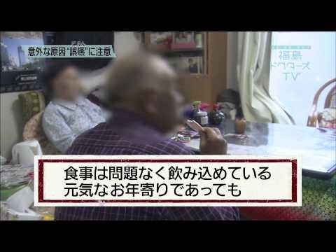 福島ドクターズTV 肺 炎