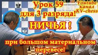 Ничья в шахматах при материальном перевесе - Урок 59 для 3 разряда.