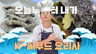한국 수산물 요리의 정석을 보여주지!(Feat. 접어먹는 김밥, 김부각)