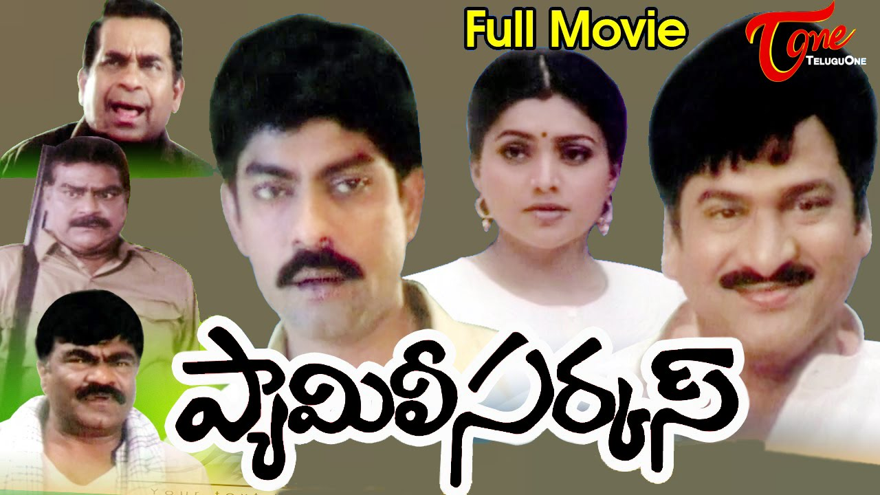 Family Circus Full Length Telugu Comedy Movie | Rajendra Prasad, Jagapathi  Babu, Roja | #TeluguFilms