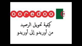 تحويل الرصيد أوريدو نجمة الجزائر Transférer de Crédit Ooredoo Algérie