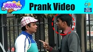 Janta Express | Prank Video | Full Episode | ETV Bihar Jharkhand
