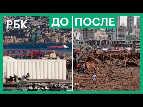 Бейрут ДО и ПОСЛЕ взрыва