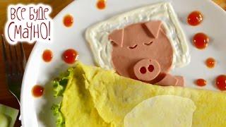 Как приготовить яичницу для ребенка незабываемо вкусно и красиво?