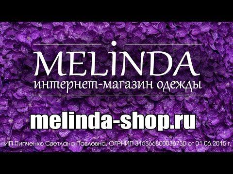 Интернет-магазин женской одежды MELINDA