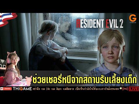เชอร์รี่หนี..!! RESIDENT EVIL 2