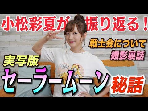 【小松彩夏】今だから話せる、実写版セーラームーン裏話!