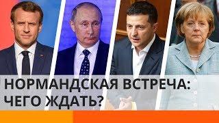 Нормандская встреча: о чем будут договариваться Зеленский, Макрон, Меркель и Путин?
