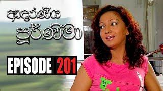 Adaraniya Purnima | Episode 201 ( ආදරණීය පූර්ණිමා ) Thumbnail