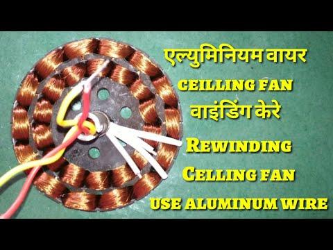 Rewinding ceiling fan 14+14 slot useing aluminium wire (एल्युमिनियम on