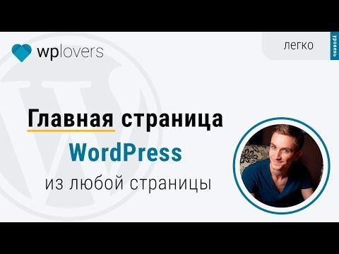 Оптимизация главной страницы wordpress