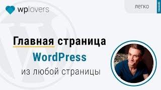 Головна сторінка WordPress з будь-якої сторінки