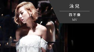 泳兒 Vincy《四不像》[Official MV]