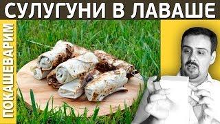 СУЛУГУНИ В ЛАВАШЕ НА УГЛЯХ / Рецепт от Покашеварим / Выпуск 143
