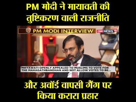 PM MODI ON MAYAVATI #SOCIALTUBE
