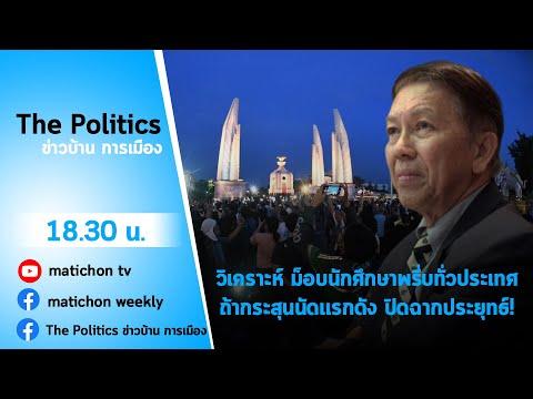 Live : รายการ The Politics ข่าวบ้านการเมือง 20 ก.ค. ม็อบนักศึกษาพรึ่บทั่วประเทศ