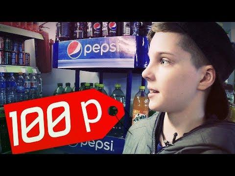 Что купит школьник на 100 рублей? - Видео с YouTube на компьютер, мобильный, android, ios