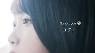 NanoCryde -縲弱Θ繧ッ繧ィ縲舟V