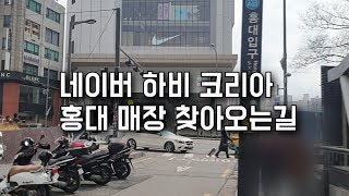 [KOR] 네이버 하비 코리아 홍대 매장 오는길