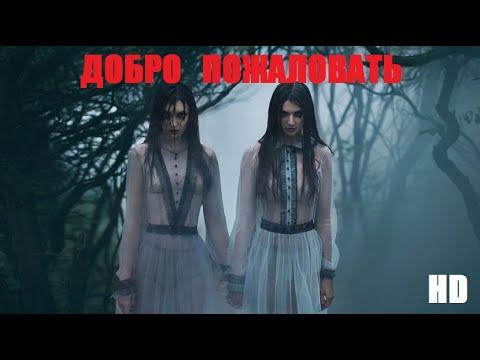 ФИЛЬМ  #онлайн #ужасы  ДОБРО ПОЖАЛОВАТЬ #топ #новыефильмы - Ruslar.Biz