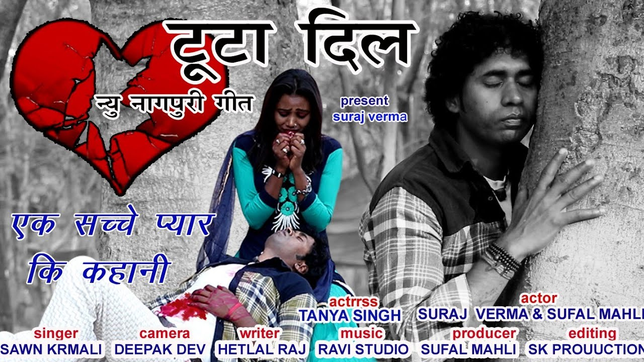 TUTA DIL NEW NAGPURI SONG 2019 || NAGPURI SAD SONG || NAGPURI LOVE SONG2019