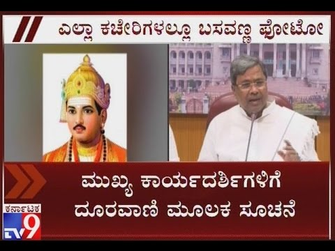 """""""Basavanna Photo Should be Fixed in All Govt Office"""" CM Orders"""
