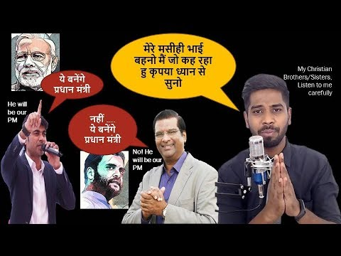 LokSabha Election: False Prophecy Alert & Advice by Bro. Francis to Christians