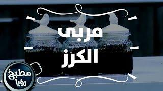 مربى الكرز - ايمان عماري