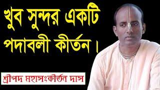 Jadi Gokul Chandra Braje Na Elo | যদি গোকুল চন্দ্র ব্রজে না এলো | শ্রীপাদ মহাসংকীর্তন দাস