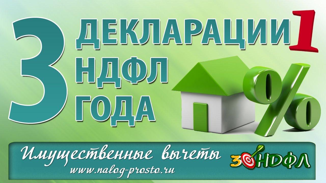 бланк декларации на возврат от покупки квартиры