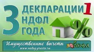 Пример заполнения Декларации 3 НДФЛ по процентам по ипотеке. Вычет сразу за 3 года