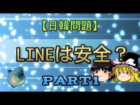 【日韓問題】LINEは安全? part1