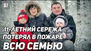 Маленький Сережа чудом спасся из горящего ТЦ. Трагедия в Кемерово 25.03