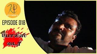 Police Diary - போலிஸ் டைரி | Episode 018 | Kutty Padmini TV | KP TV