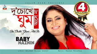 Du Chokhe Ghum Ashe Na (দু' চোখে ঘুম আসে না) by Baby Naznin | Music Video