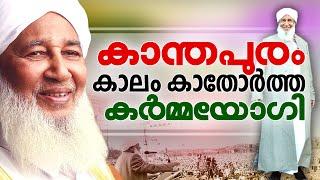 കാന്തപുരം- കാലം കാതോർത്ത കർമ്മയോഗി || Kanthapuram A P Aboobacker Usthad | Islamic Video Program 2016