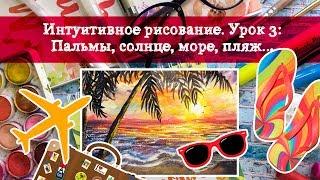Правополушарное интуитивное рисование гуашью. Урок 3: Пальмы, солнце, море, пляж...