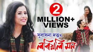 Loriyoli Mon | Subasana Dutta | New Assamese Song 2018 | Exclusive Single