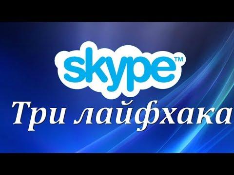 Три лайфхака по работе в Skype. Для чего добавлять в Избранное. Как добавить контакт из чата.